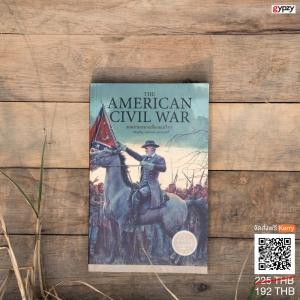The American Civil War สงครามกลางเมืองอเมริกา