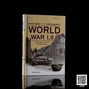 สงครามโลก 1, 2 (ฉบับสมบูรณ์) (ปกแข็ง)