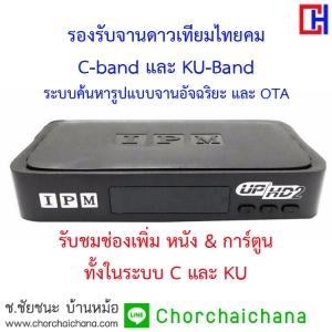 IPM UP HD2 รับชมช่องเพิ่ม C & KU