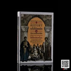 เมโสโปเตเมีย ถึงจักรวรรดิเปอร์เซีย เส้นทางอารยธรรมยิ่งใหญ่ของโลก (ปกแข็ง)