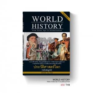 ประวัติศาสตร์โลก (ฉบับสมบูรณ์) พิมพ์ครั้งที่3