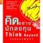 คิดอย่างนักลงทุน : Think Beyond Investment