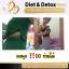 DD Diet & Detox อาหารเสริมลดน้ำหนักและดีท็อกซ์ (3 กล่อง) ส่งด่วนฟรี !! thumbnail 6