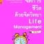 จัดการชีวิต ด้วยจิตวิทยา : Life Mangement