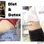 DD Diet & Detox อาหารเสริมลดน้ำหนักและดีท็อกซ์ (1 กล่อง) thumbnail 8