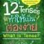 12 Tenses ทำให้เป็นเรื่องง่าย What is Tense?