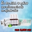 ซื้อ Dr.JiLL3 กล่อง แถม เครื่องนวดหน้า หรือ สบู่ Bell-is 3 ก้อน thumbnail 1