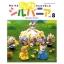 [SOLD OUT] หนังสือการฝีมือ Sylvanian Families Heart Warming Series Vol.8 thumbnail 1