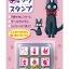 ตัวปั๊มฐานไม้จิ๋วพร้อมกล่อง แม่มดน้อยกิกิ Kiki's Delivery Service Mini Stamper thumbnail 1