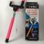 Volume key cable selfie pod (แบบใหญ่) สีชมพู thumbnail 1