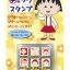 ตัวปั๊มฐานไม้จิ๋วมารุโกะจังพร้อมกล่อง (Chibi Maruko-chan Mini Stamper) thumbnail 1