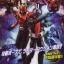 แคนดี้ทอยส์..ไอ้มดแดง 7 กล่อง (Chozokei Masked Rider Part-1) thumbnail 1