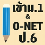 สอบเข้า ม.1 และ O-Net ป.6
