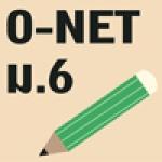 คู่มือสอบ O-Net ม.6