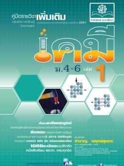 คู่มือเคมี เพิ่มเติม ม. 4-6 เล่ม 1