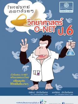 โจทย์วิทย์คิดกล้วยๆ วิทยาศาสตร์ o-net ป.6