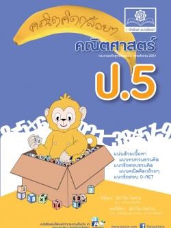 คณิตคิดกล้วยๆ คณิตศาสตร์ ป.5