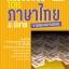 คลังข้อสอบภาษาไทย ม.ปลาย thumbnail 1