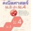 คัมภีร์คณิตศาสตร์ ม.3 เข้า ม.4 thumbnail 1