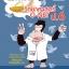 โจทย์วิทย์คิดกล้วยๆ วิทยาศาสตร์ o-net ป.6 thumbnail 1