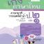 เก่ง ภาษาไทย ป. 2 เล่ม 1 thumbnail 1