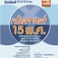 เฉลยข้อสอบ คณิตศาสตร์ 15 พ.ศ. ปรับปรุงใหม่ thumbnail 1
