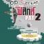 Top Secret ฟิสิกส์ ม. 4-6 Pat 2 thumbnail 1