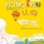 คำศัพท์ ภาษาไทย ป.1 thumbnail 1