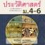 คู่มือเตรียมสอบสังคม ประวัติศาสตร์ ม.4-6 thumbnail 1