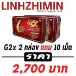 G2X จีทูเอ็กซ์ 2กล่อง แถม 10 เม็ด