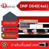 กระดาษ DNP สำหรับปริ้นเตอร์ DNP DS40 ขนาด 4x6นิ้ว ของแท้ 100% กันน้ำ ให้ภาพสีสวยสด คมชัด เก็บภาพได้นานนับสิบปี