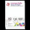 กระดาษอาร์ตมัน 130 แกรม/A3 (500 แผ่น)