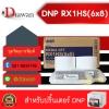กระดาษ DNP สำหรับปริ้นเตอร์ DNP RX1 และ RX1HS ขนาด 6x8นิ้ว ของแท้ 100% กันน้ำ ให้ภาพสีสวยสด คมชัด เก็บภาพได้นานนับสิบปี