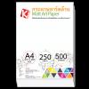 กระดาษอาร์ตด้าน 250 แกรม/A4 (500 แผ่น)