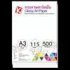 กระดาษอาร์ตมัน 115 แกรม/A3 (500 แผ่น)