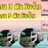 รถเครน 3 ตัน รับจ้าง รถเครน 5 ตัน รับจ้าง อำเภอเมืองสมุทรปราการ