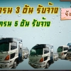 รถเครน 3 ตัน รับจ้าง รถเครน 5 ตัน รับจ้าง สิงห์บุรี