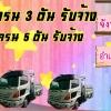รถเครน 3 ตัน รับจ้าง รถเครน 5 ตัน รับจ้าง อำเภอเมืองกาญจนบุรี