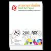 กระดาษอาร์ตด้าน 200 แกรม/A3 (500 แผ่น)