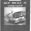 หนังสือ คู่มือซ่อมเกียร์ ZF - อีโคมิค รุ่น 9S-109