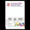 กระดาษอาร์ตมัน 85 แกรม/A4 (500 แผ่น)