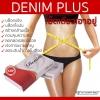 Denim ควบคุมน้ำหนัก 5เม็ด+ดีทอซ์ 1ซอง