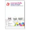 กระดาษอาร์ตมัน 157 แกรม/A4 (500 แผ่น)