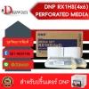 กระดาษ DNP สำหรับปริ้นเตอร์ DNP RX1 และ RX1HS แบบมีรอยปรุฉีกได้(perforate) ของแท้ 100% กันน้ำ ให้ภาพสีสวยสด คมชัด เก็บภาพได้นานนับสิบปี
