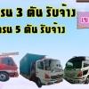 รถเครน 3 ตัน รับจ้าง รถเครน 5 ตัน รับจ้าง เขตธนบุรี