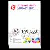 กระดาษอาร์ตมัน 105 แกรม/A3 (500 แผ่น)
