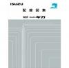 หนังสือ วงจรไฟฟ้า รถบรรทุก ISUZU GIGA ทั้งคัน เครื่องยนต์ 6WF1, 8PE1, 8TD ปี 2000 เดือน9
