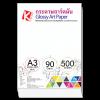 กระดาษอาร์ตมัน 90 แกรม/A3 (500 แผ่น)