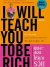 ผมจะสอนให้คุณรวย