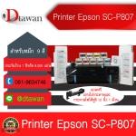 EPSON SC-P807 ปริ้นเตอร์ 9สี คุณภาพสูง พิมพ์ได้หน้ากว้างสูงสุด 17นิ้ว แถมฟรี แกนใส่กระดาษม้วน และ กระดาษโฟโต้ฟูจิ 12นิ้ว 1ม้วน ราคาถูกที่สุด !!!